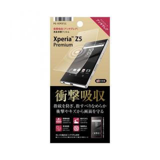 液晶保護フィルム 衝撃吸収 アンチグレア Xperia Z5 Premium