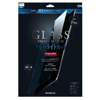 [夏フェス特価][0.33mm]ブルーライトカット強化ガラス 「GLASS PREMIUM FILM」 12.9インチiPad Pro