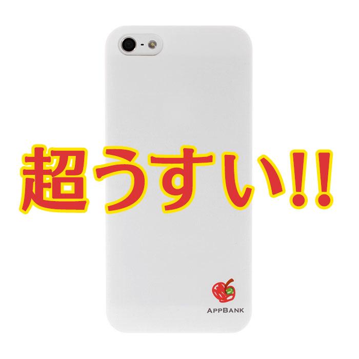 【50%OFF】AppBankのうすーいiPhone 5s/5ケース(ホワイト)