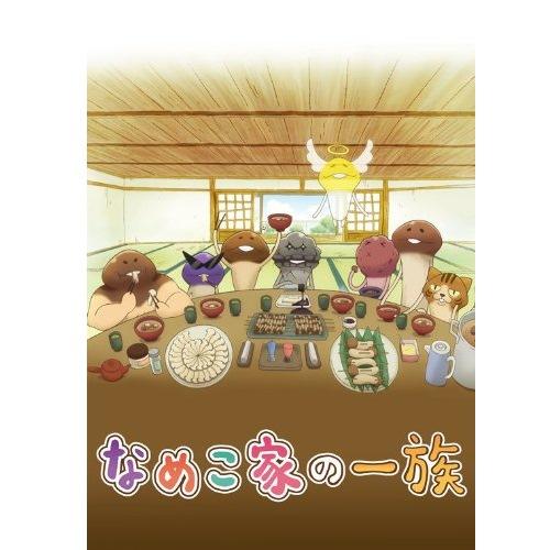 なめこ家の一族 DVD1巻 ~なめこ家よこんにちは~_0