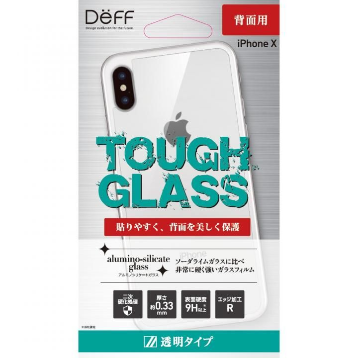 【iPhone XS/Xフィルム】Deff TOUGH GLASS 強化ガラス 背面用 iPhone XS/X_0