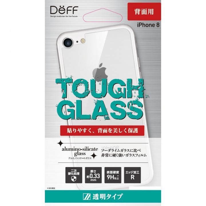 【iPhone8/7フィルム】Deff TOUGH GLASS 強化ガラス 背面用 iPhone 8/7_0