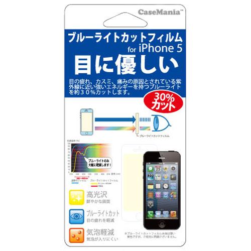 【iPhone SE/5s/5フィルム】ブルーライトカットフィルム  iPhone5_0