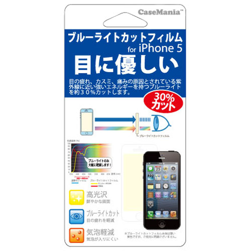 iPhone SE/5s/5 フィルム ブルーライトカットフィルム  iPhone5_0