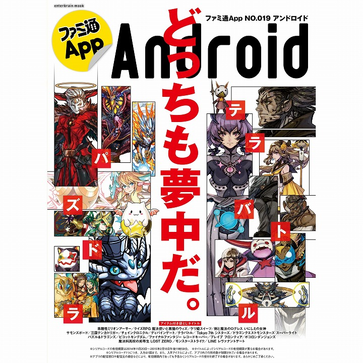 ファミ通App NO.019 Android