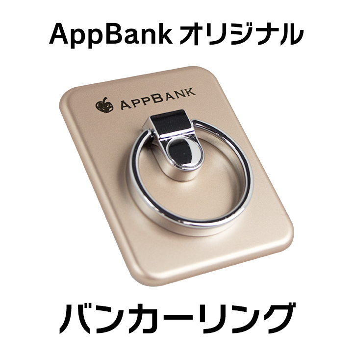AppBankのバンカーリング スマホリング 落下防止 ゴールド_0