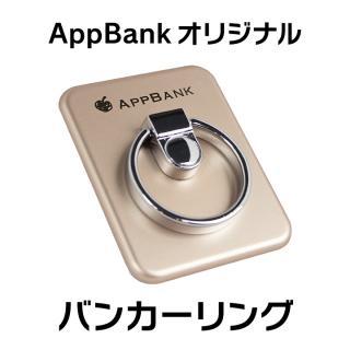 AppBankのバンカーリング ゴールド