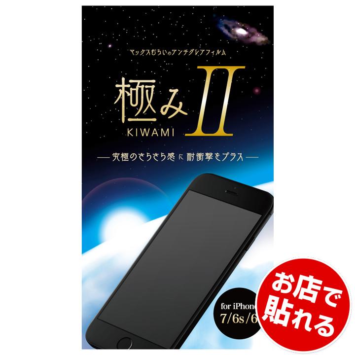 マックスむらいのアンチグレアフィルム -極み- Ⅱ for iPhone 7/6s/6