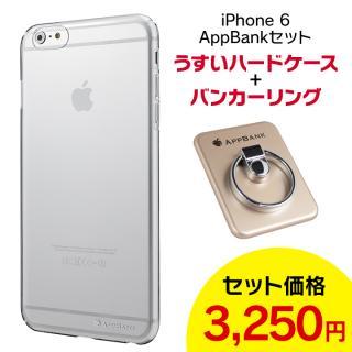 AppBankのうすいiPhone 6ケース クリア ハード+AppBankのバンカーリング ゴールド