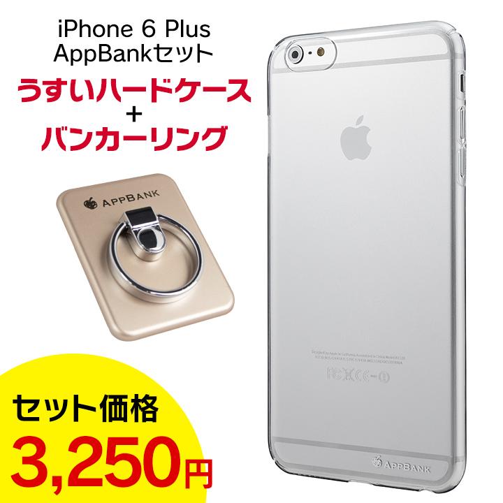 【iPhone6 Plusケース】【5%OFF】AppBankのうすいiPhone 6 Plusケース クリア ハード+AppBankのバンカーリング ゴールド_0