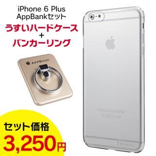 【5%OFF】AppBankのうすいiPhone 6 Plusケース クリア ハード+AppBankのバンカーリング ゴールド
