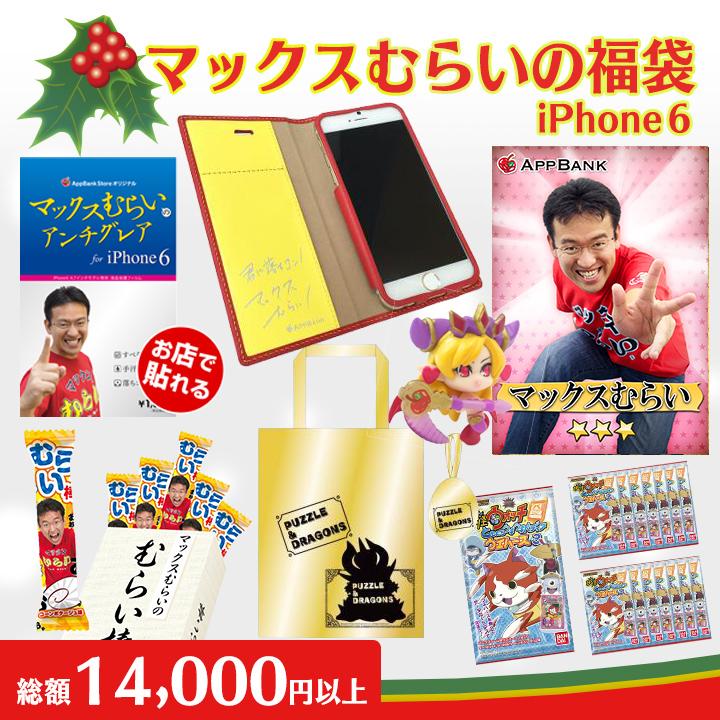 [2014年クリスマス限定]マックスむらいの福袋 iPhone 6
