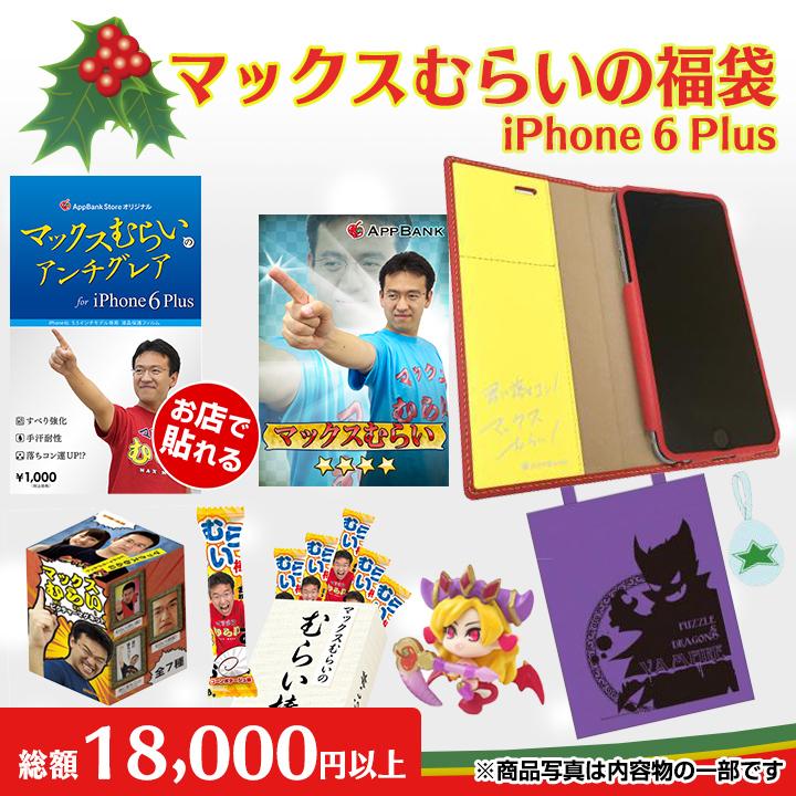 [2014年クリスマス限定]マックスむらいの福袋 iPhone 6 Plus
