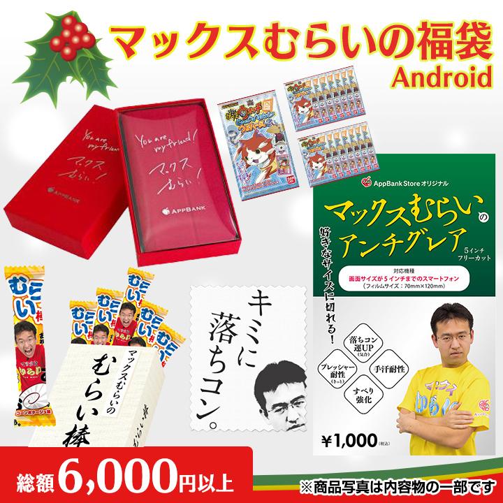 [2014年クリスマス限定]マックスむらいの福袋 Android