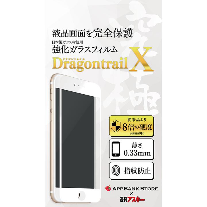 究極シリーズ ドラゴントレイルX 全面保護ガラスフィルム ホワイト iPhone 6s/6