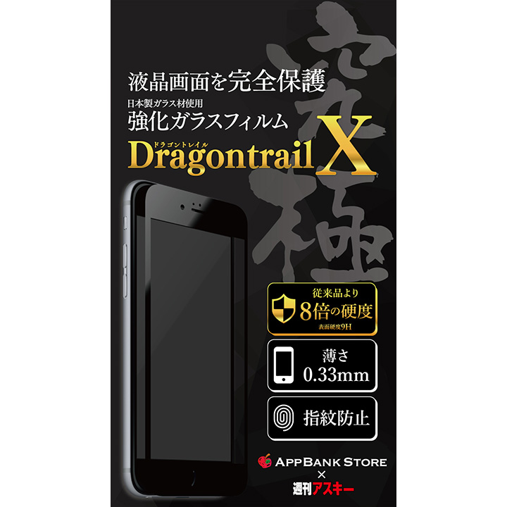 【iPhone6s Plus/6 Plusフィルム】究極シリーズ ドラゴントレイルX 全面保護ガラスフィルム ブラック iPhone 6s Plus/6 Plus_0