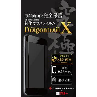究極シリーズ ドラゴントレイルX 全面保護ガラスフィルム ブラック iPhone 6s/6