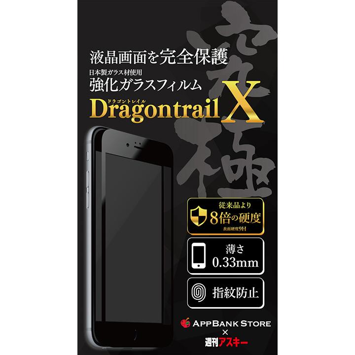iPhone6s/6 フィルム 究極シリーズ ドラゴントレイルX 全面保護ガラスフィルム ブラック iPhone 6s/6_0