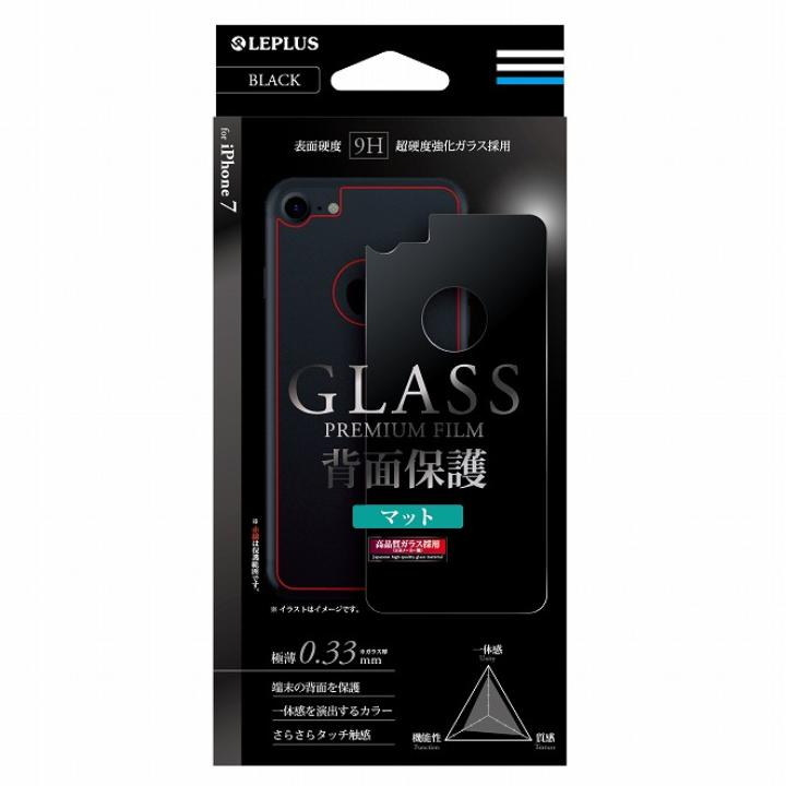 iPhone7 フィルム [0.33mm]背面用強化ガラス GLASS PREMIUM FILM マットブラック iPhone 7_0