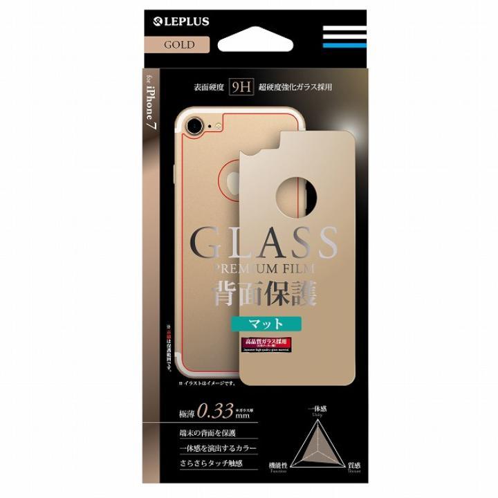 iPhone7 フィルム [0.33mm]背面用強化ガラス GLASS PREMIUM FILM マットゴールド iPhone 7_0