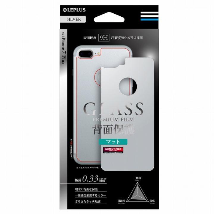 [新iPhone記念特価][0.33mm]背面用強化ガラス GLASS PREMIUM FILM マットシルバー iPhone 7 Plus