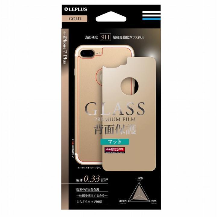 [0.33mm]背面用強化ガラス GLASS PREMIUM FILM マットゴールド iPhone 7 Plus