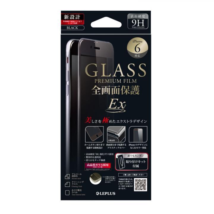 全画面保護強化ガラス「EX」 貼付けキット付 ブラック iPhone 6