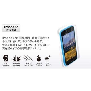 OtterBox Clearly Protected iPhone 5c - 360度保護フィルム(高光沢・衝撃吸収)