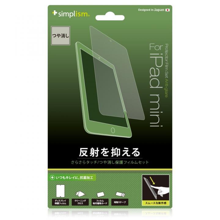 iPad mini/2/3フィルム 抗菌保護フィルムセット(アンチグレア)