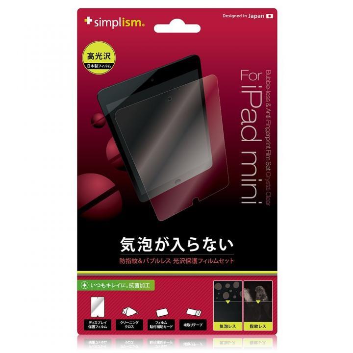 iPad mini/2/3フィルム バブルレス抗菌保護フィルムセット_0
