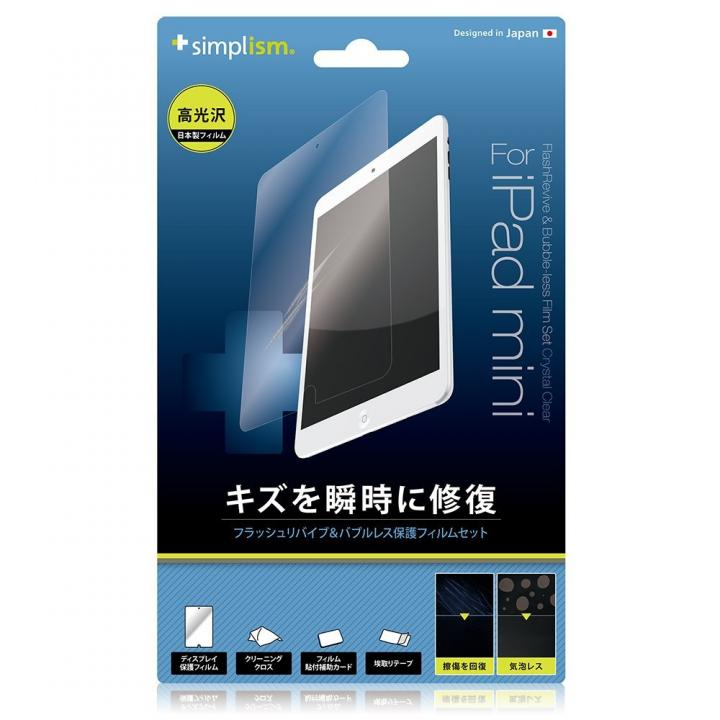 iPad mini/2/3フィルム 瞬間傷修復&バブルレス保護フィルムセット クリア