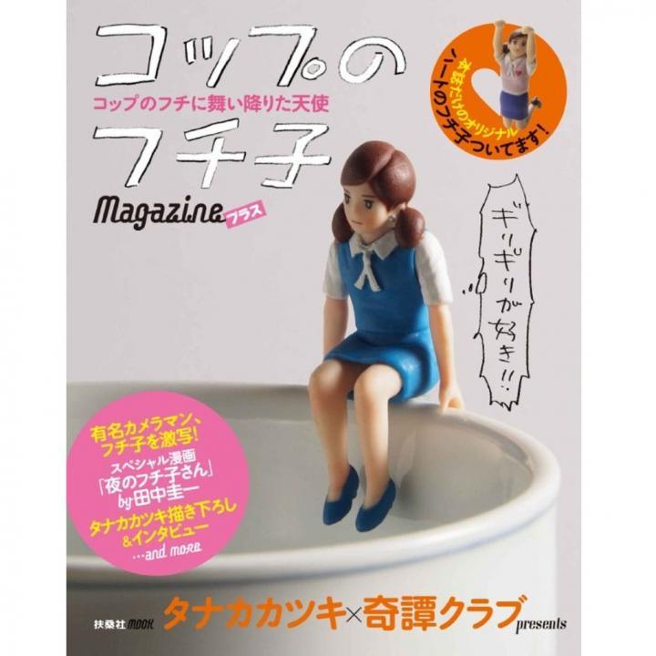 コップのフチ子 Magazineプラス_0