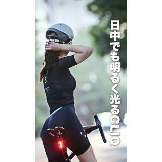 究極の自転車用テールライトからアウトドア用のバックライトまで「Cliq」【12月上旬】