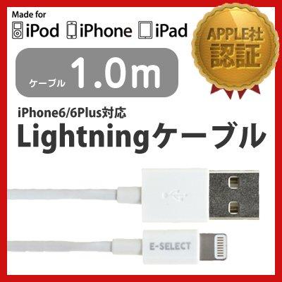 [1m]MFi認証Lightningケーブル ホワイト_0