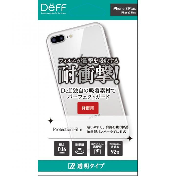 【iPhone8 Plusフィルム】Deff Protection Film for iPhone 8 Plus 背面用_0