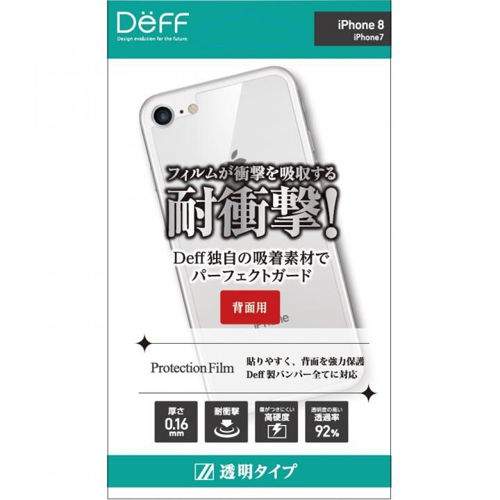iPhone8 フィルム Deff Protection Film for iPhone 8 背面用_0