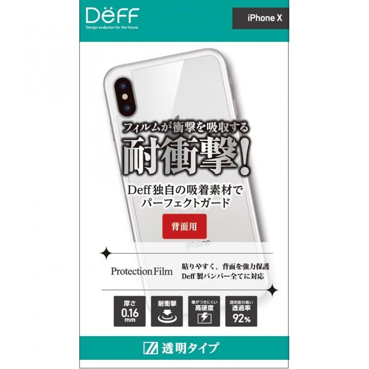 iPhone XS/X フィルム Deff Protection Film for iPhone XS/X 背面用_0