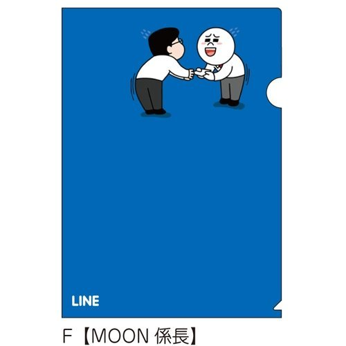 LINE クリアファイルF(MOON係長)