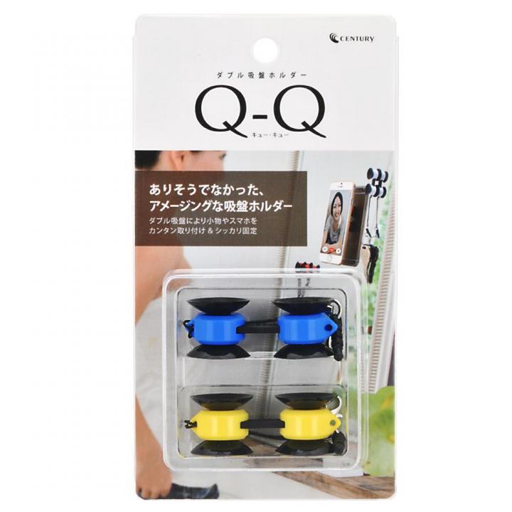 ダブル吸盤ホルダー「Q-Q」 イエロー/ブルー_0
