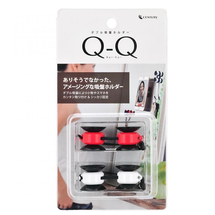 ダブル吸盤ホルダー「Q-Q」 レッド/ホワイト_0