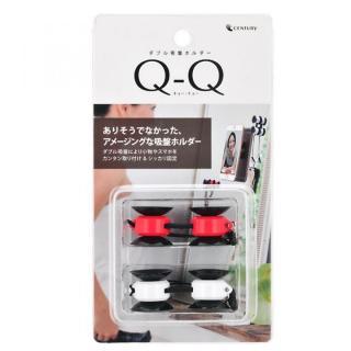 ダブル吸盤ホルダー「Q-Q」 レッド/ホワイト