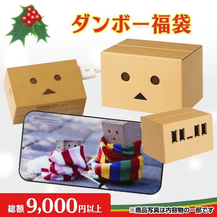 [2014年クリスマス限定]ダンボー福袋