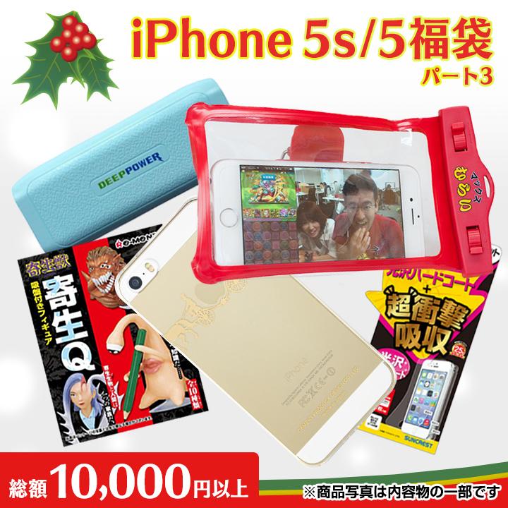 [2014年クリスマス限定]iPhone5s/5福袋パート3