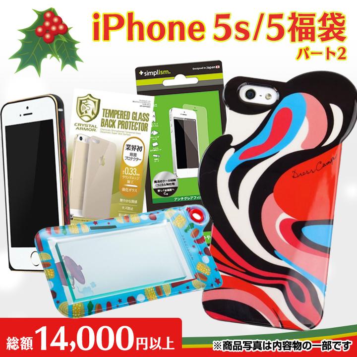 [2014年クリスマス限定]iPhone5s/5福袋パート2