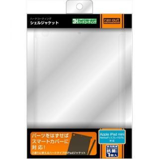 iPad mini/2/3用 ハードコーティング・シェルジャケット/クリア_2