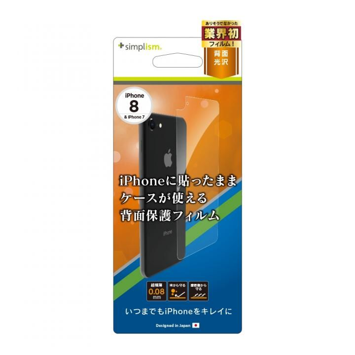 【iPhone8フィルム】simplism 背面保護極薄インナーフィルム クリア iPhone 8/7_0