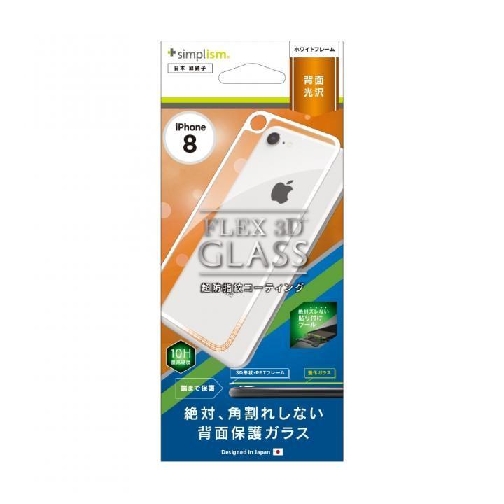 【iPhone8フィルム】simplism 背面複合フレームガラス FLEX 3D ホワイトフレーム iPhone 8_0
