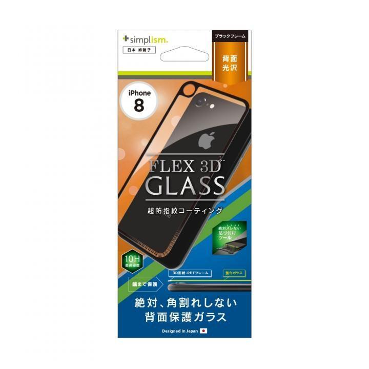 iPhone8 フィルム simplism 背面複合フレームガラス FLEX 3D ブラックフレーム iPhone 8_0