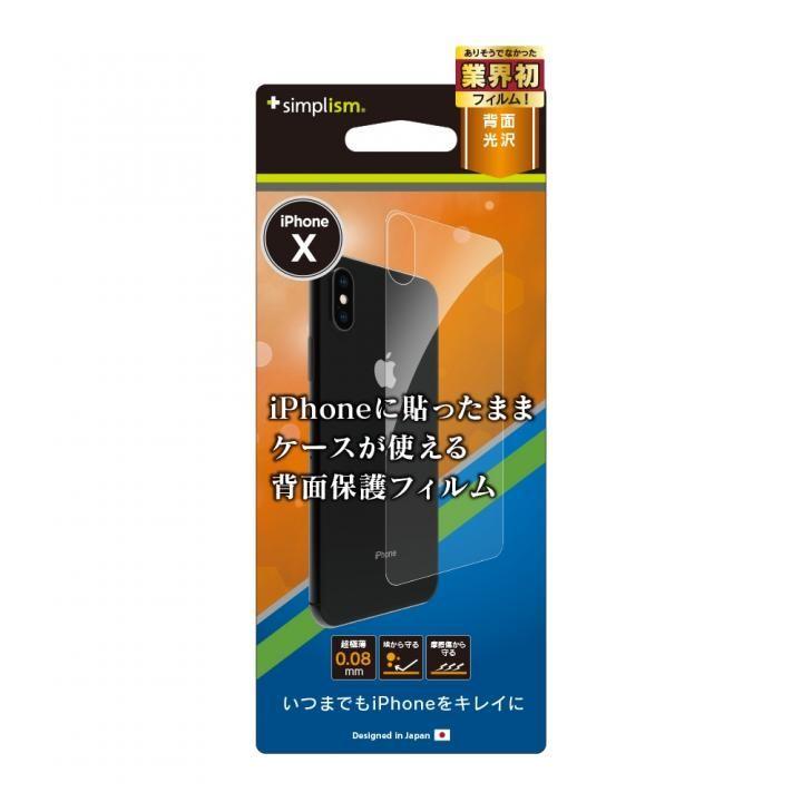 【iPhone Xフィルム】simplism 背面保護極薄インナーフィルム クリア iPhone X_0