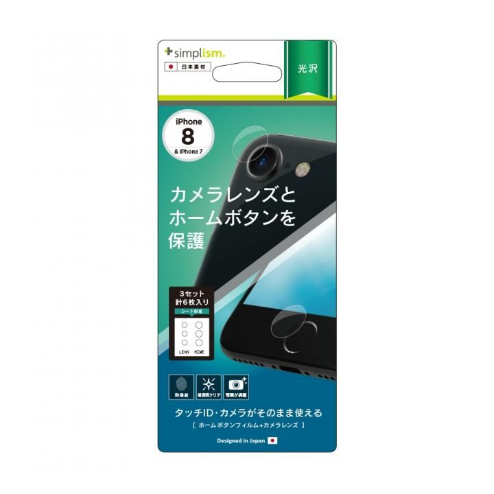 simplism レンズ、ホームボタン保護フィルム 3セット  iPhone 8